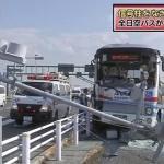 羽田空港全日空バス事故の原因と住所はどこ?運転手のポケモンか病気か