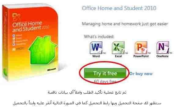 تحميل برنامج excel 2010 مجانا عربي