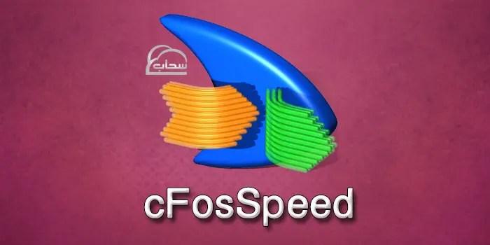 مميزات ثبات سرعة الانترنت مع cfosspeed