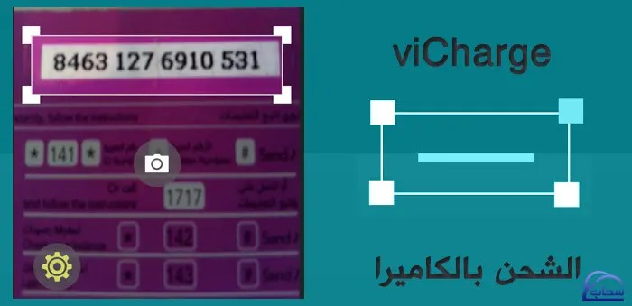 مميزات برنامج viCharge الجديد