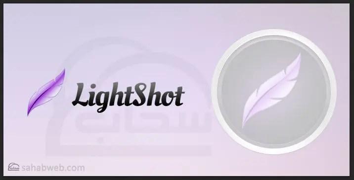 لايت شوت سهل الاستعمال اكثر كفاءة lightshot