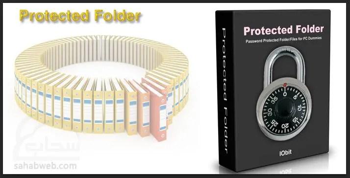 المميزات فى اخفاء البيانات برنامج protected فولدر عربي