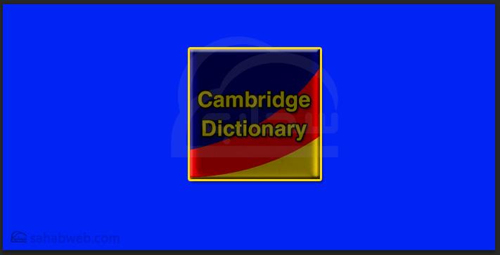 تعرف اكثر على قاموس كامبردج للكمبيوتر