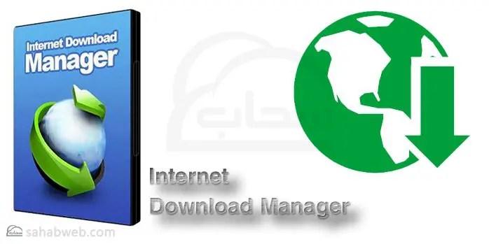 تعرف على internet download manager الجديد
