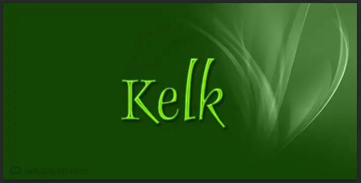 مميزات برنامج kelk للكتابة باتقان على الحاسوب