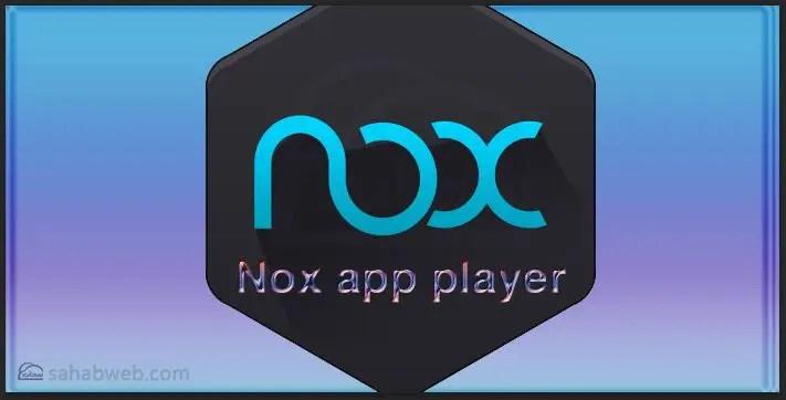 تعرف على برنامج nox app player احدث اصدار