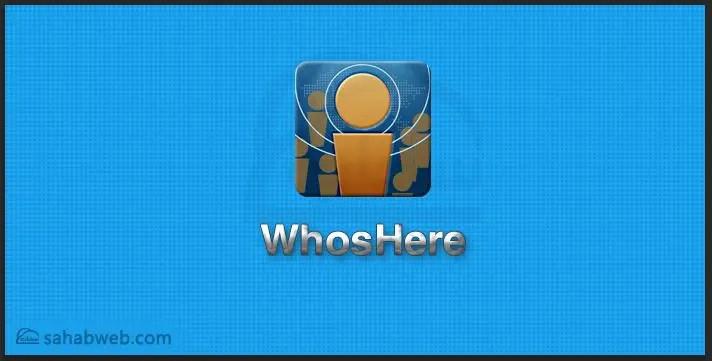 برنامج whoshere للاندرويد للكمبيوتر مجانا
