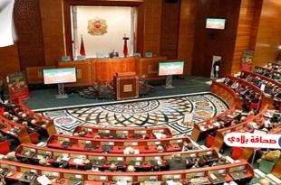 اليوم العالمي لحقوق الإنسان.. إسهام البرلمان المغربي