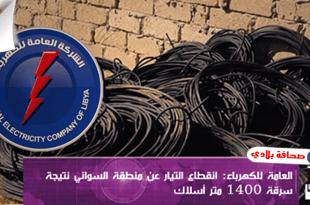 ليبيا : سرقة (1400) متر أسلاك كهربائية يؤدل إلى انقطاع التيار الكهربائي