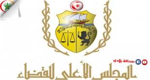 """المجلس التونسي الأعلى للقضاء : التأخير الحاصل في إمضاء رئيس الجمهورية التونسية..""""هو محاولة للتعدي على صلاحياته وتعطيل أعماله """""""