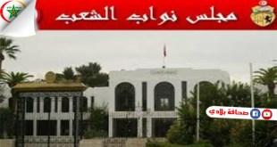 منع الصحفيين من دخول مجلس نواب الشعب التونسي
