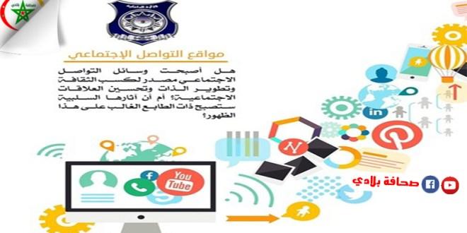 الداخلية الليبية وسائل التواصل الاجتماعي سلاح ذو حدين وخطورته تكمن في عدم وجود ضوابط مهنية أو أخلاقية للمحتوى صحافة بلادي