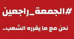الجمعة الثمانون موعد جديد للحراك الشعبي الجزائري