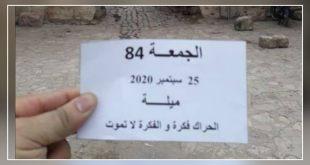 """""""الدولة ولاد الحرام"""" شعار المحتجين في الجمعة 84 و المطالبة بفتح المساجد"""
