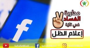 صفحة فيسبوكية مغربية مجهولة تستنفر المسؤولين بمدينة تازة تحت إسم محاربة الفساد