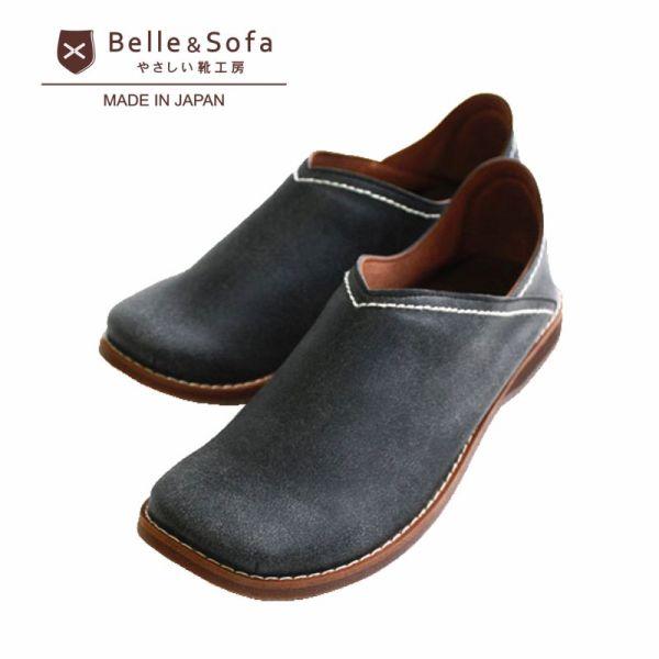 Belle & Sofa BELLE & SOFA BEANS C17