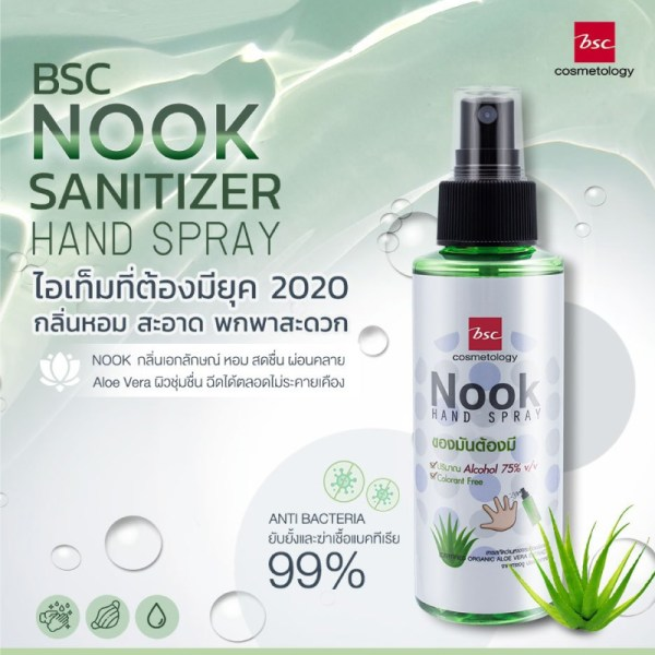 Bsc Cosmetology BSC COSMETOLOGY NOOK SANITIZER HAND SPRAY
