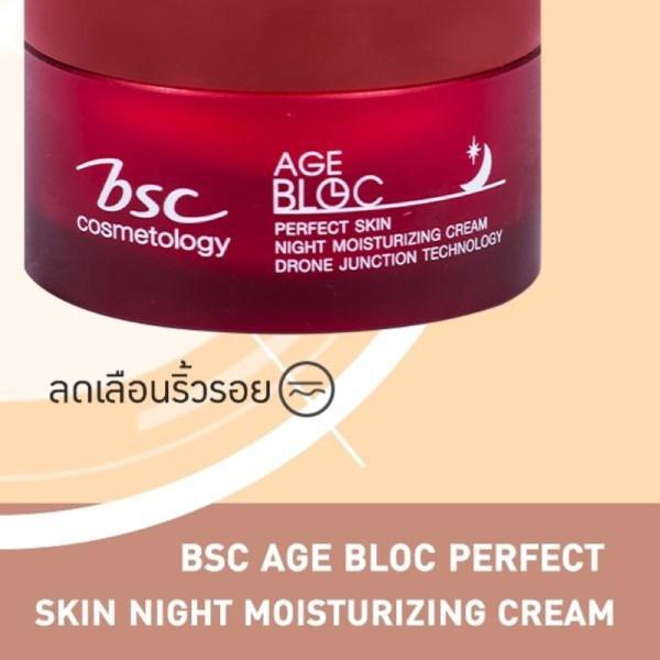 Bsc Cosmetology BSC COSMETOLOGY AGE BLOC PERFECT SKIN NIGHT MOISTURIZING CREAM