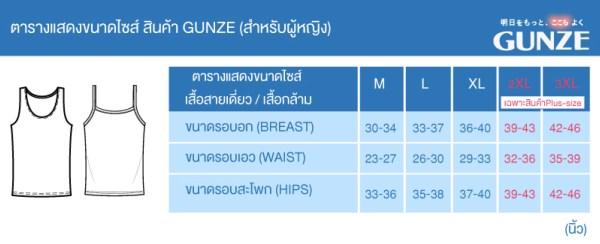Gunze GUNZE-เสื้อกล้าม GUNZE หลังสปอร์ต รุ่น NH6110