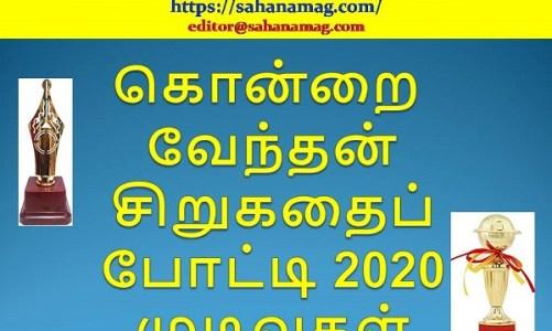 கொன்றைவேந்தன் சிறுகதைப் போட்டி 2020 முடிவுகள்