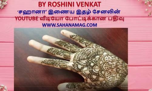 மெஹந்தி போடுவது எப்படி by Roshini Venkat  – ஏப்ரல் 2021 YouTube வீடியோ போட்டிக்கான பதிவு