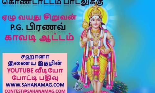 சிறுவன் P.G. பிரணவ் காவடி ஆட்டம் வீடியோ