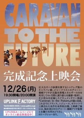 caravan_flyer2016