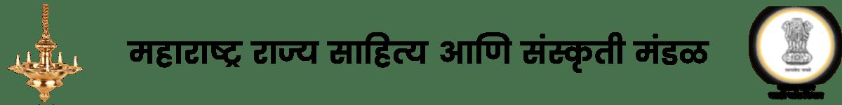 महाराष्ट्र राज्य साहित्य आणि संस्कृती मंडळ
