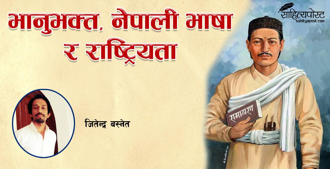 भानुभक्त, नेपाली भाषा र राष्ट्रियता