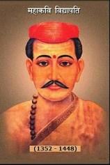 Maithili Mahakawi Vidhyapati