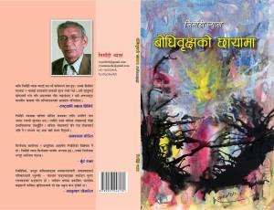 book cover - Nirmohi Vyas - Bodhibrikshya ko Chayama