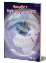 book cover - Puran Rai - Daispora Lahure srasta ra kabita