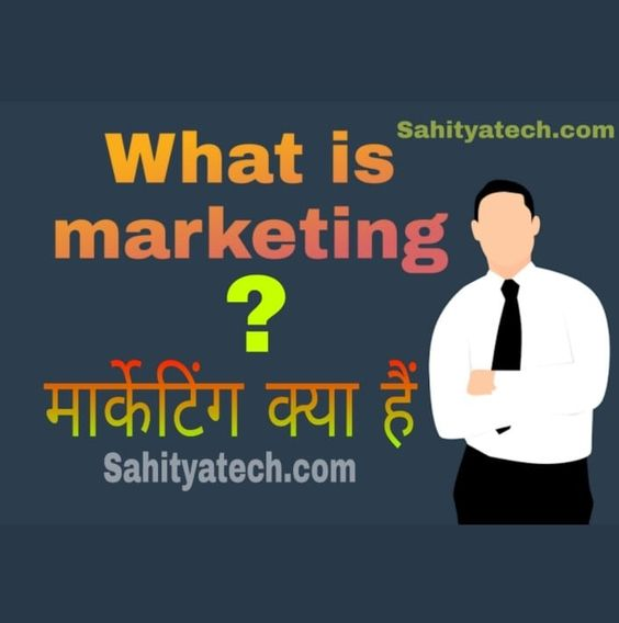 Marketing kya hai in Hindi 2020