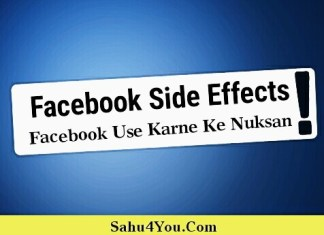 Facebook Use Karne Ke Nuksan, Facebook Ko Nuksan, Disadvantages Of Facebook In Hindi