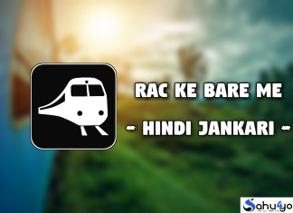 Rac Full Form In Hindi, RAC Kya Hota Hai, RAC Seat Ka Matlab Kya Hai