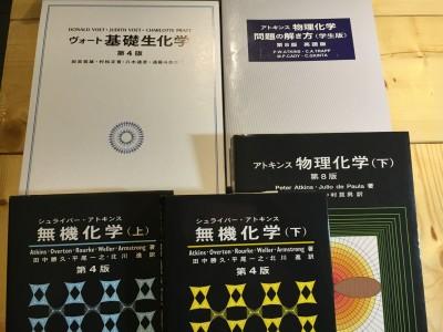 物理化学 専門書