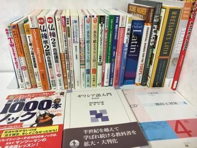 語学専門書