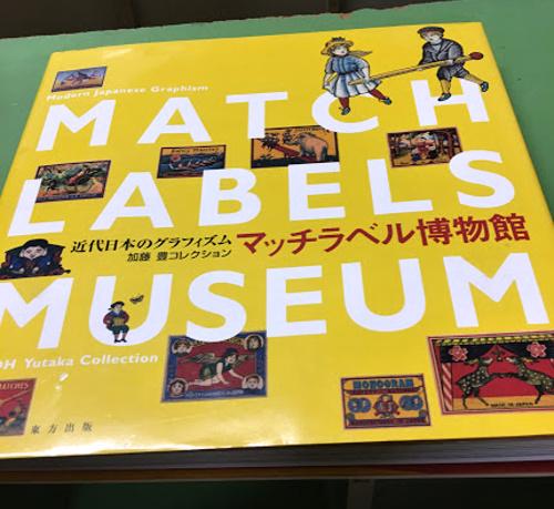マッチラベル博物館