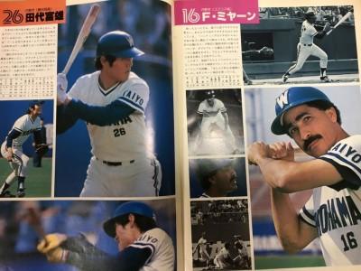 田代富雄選手