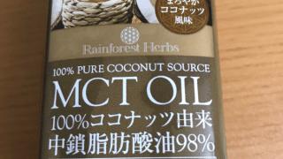 MCTオイル下痢