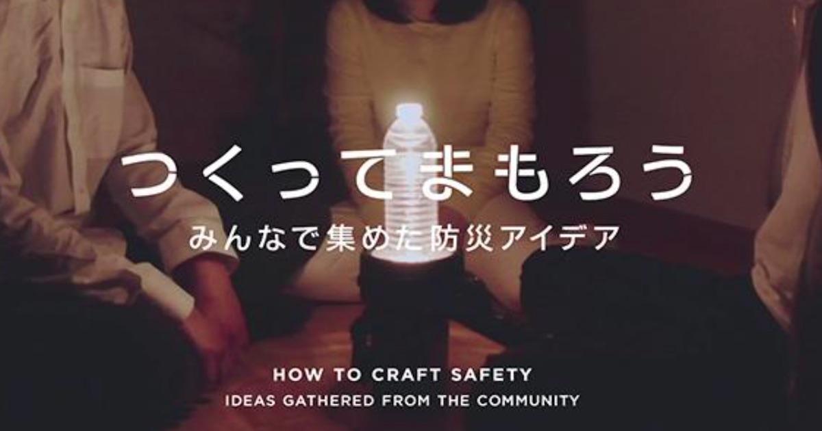 NHK「つくってまもろう」みんなで集めた防災アイデアが秀逸すぎる