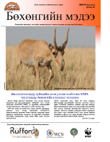 Mongolian_Issue_10