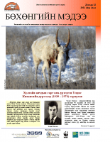 Mongolian_Issue_12