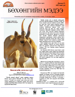 Mongolian_Issue_15