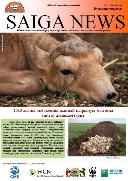 Kazakh-saiga-news-fall-205-issue-19