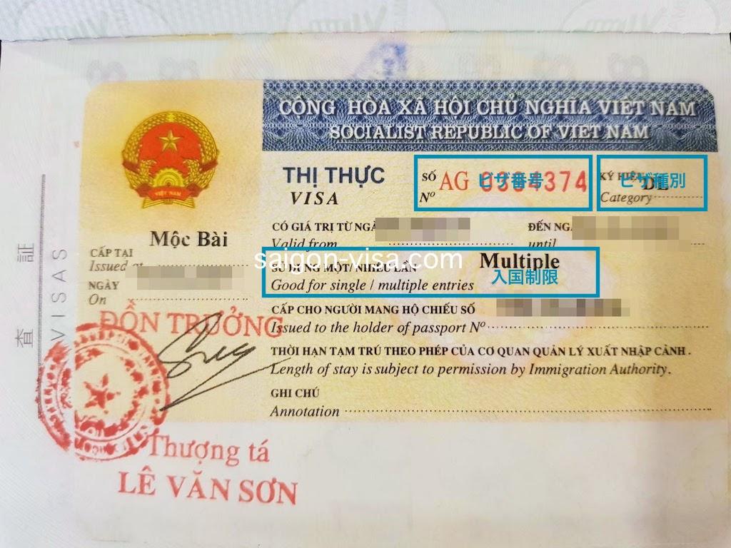 ベトナム_ビザ_観光ビザ_Vietnan_Visa_Tourist_DL_Sample