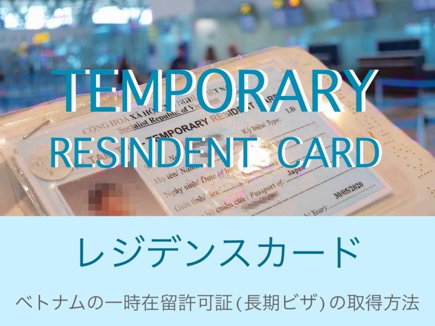 ベトナム_レジデンスカード_一時在留許可証_Vietnam_Temporay_Residense_Card.png