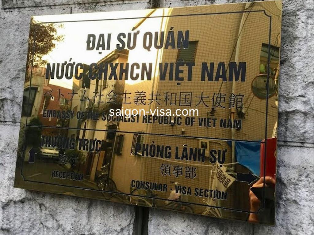 東京_駐日ベトナム大使館