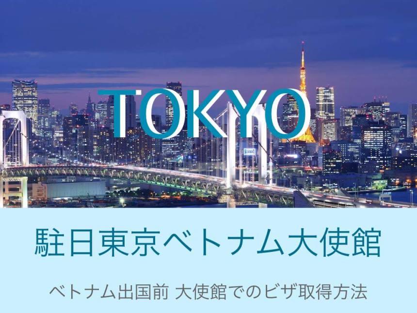 東京_駐日ベトナム大使館_ビザの取得方法_Japan_Tokyo_Vietnam_Embassy_Visa_Howto_SaigonVisa