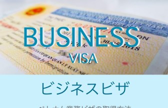 Vietnam_Visa-Business_ベトナム_ビジネス業務ビザの取得方法_Saigon Visa_Credit.jpg